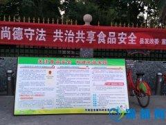 县发改委开展食品安全周宣传活动