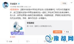 广东一初二学生持刀刺伤3名舍友后从五楼坠楼