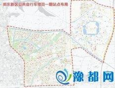 郑州公共自行车建设 一季度启动三季度投用
