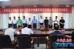 平舆县人民政府与浙江豪杰户外家具股份有限公司合作签约仪式隆重举行