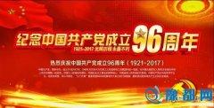 """县规划局召开纪念建党96周年暨""""七一""""表彰大会"""