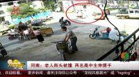 河南:老人街头被撞 两名高中生伸援手