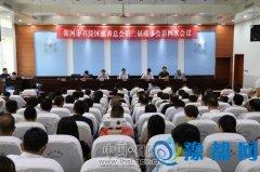 召陵区召开区慈善总会第二届理事会第四次会议