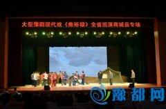 大型豫剧现代戏《焦裕禄》在我县上演