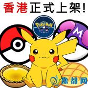 《Pokemon:GO》游戏登陆香港App Store