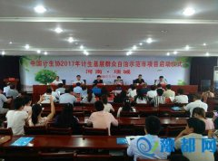 我市举行中国计生协2017年计生基层群众自制示范市项目启动仪式