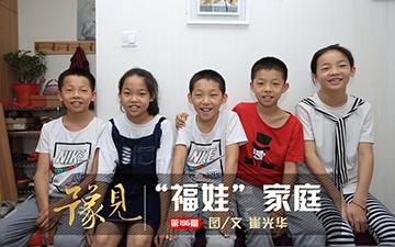 """河南杞县""""福娃""""家庭 辛酸的背后是满满的幸福"""