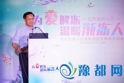中国首支渐冻人公益歌曲《为爱解冻》在京发布