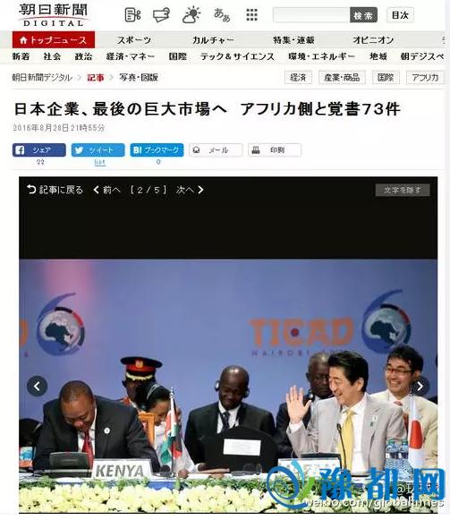 """这是日本《朝日新闻》28日一篇以""""日企与非洲签署73部文件 进军最后的巨大市场""""的报道。文章主要讲的是,84家日本企业随首相在肯尼亚办了场展示会,签署了73份合作协议,在这""""最后的巨大市场""""扩大事业刷足了存在感。在《朝日新闻》网站这条报道旁边,有下面这张配图↓"""