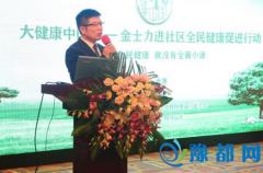 大健康中国行――金士力进社区全民健康促进行