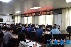 县长赵峰主持召开2017年县政府第十二次常务会议