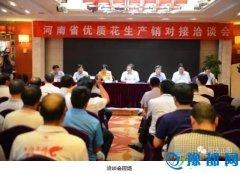 河南省优质花生产销对接洽谈会举行