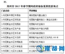 郑州春节储备蔬菜20日起投放 52个投放点公布