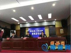 县法院召开2016年执行工作新闻发布会