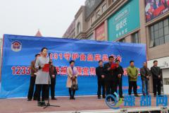 原阳县举行2017年食品药品12331投诉举报 主题日宣传活动启动仪式