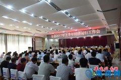 平舆县2017年上半年经济运行工作会召开