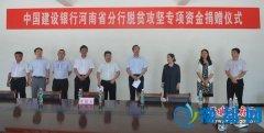 中国建设银行河南省分行行长石永拴到平舆县调研脱贫攻坚工作