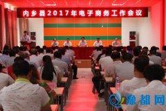 杨曙光:县域电商的星星之火已在内乡逐步燃烧