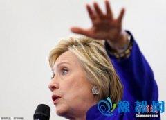 希拉里卸任国务卿后仍涉邮件泄密 遭共和党抨击
