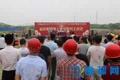 卫东区举行2017年7月份项目集中开工活动