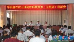 平舆县农村土地确权档案整理现场会在玉皇庙乡召开