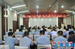 平舆县2017年征兵工作会议召开