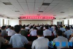 西平县召开十二届县委第四轮巡察 工作动员会