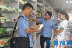 安阳县:药店诊所大检查 保障安全用药