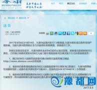 受7.0级地震影响 九寨沟景区8月9日起停止接待游客