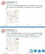 正式测定:四川阿坝州九寨沟县发生7级地震
