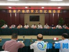 商城县召开产业扶贫工作汇报会议