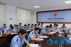 县工商局召开半年工作会议