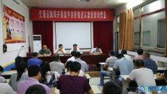扶沟县交通运输局 召开开展案件剖析推进以案促改动员会