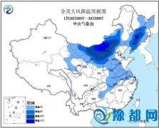 河南发布寒潮蓝色预警 明起将降温并有5级北风