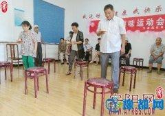兴泰苑社区举办老年人趣味运动会