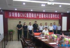 开发区签约深圳烽泰CNC集团鹤壁产业基地项目(图文)