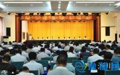 淅川县半年经济工作暨警示教育以案促改工作会议召开