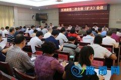 区政府第二次全体(扩大)会议召开
