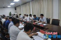 平舆县委书记张怀德主持召开县委常委(扩大)会议