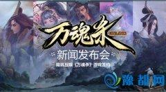 隆讯互娱宣布手游《万魂杀》代理费2000万 发布会今召开