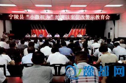 """宁陵县纪委召开""""小微权力""""治理以案促改警示教育会"""