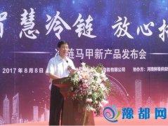 冷链马甲承运版、货主版APP产品发布会在郑州举行
