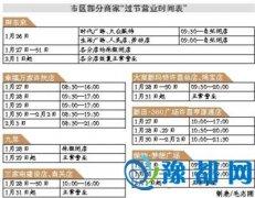 许昌各商场春节期间运营时间公布 胖东来放假5天