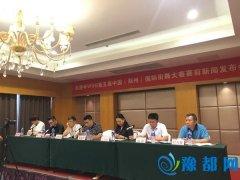 第五届中国(郑州)国际街舞大赛总决赛将在郑州开赛