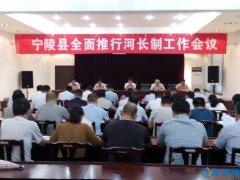 宁陵县召开全面推行河长制工作会议