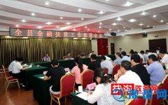 县长张颖波主持召开全县金融扶贫工作推进会议