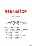 淅川县人民政府关于调整淅川县退耕还林领导小组成员的通知
