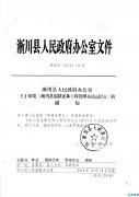 淅川县人民政府办公室关于印发《淅川县退耕还林工程管理办法(试行)》的通知
