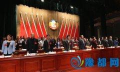 区政协九届一次会议开幕
