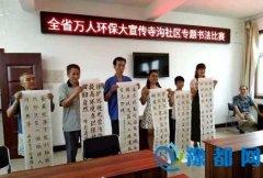 北环路街道寺沟社区举办全省万人环保大宣传专题书法比赛